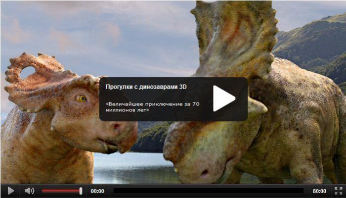 прогулки с динозаврами 3d полный фильм смотреть онлайн